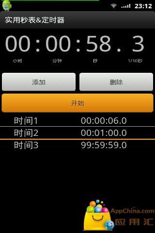 实用秒表&定时器截图2