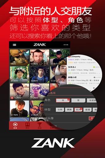 ZANK-Gay友必备的同志交友应用