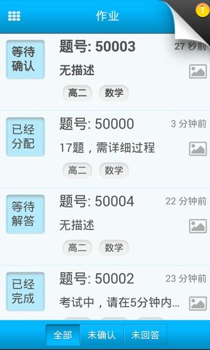 微辅导 生產應用 App-愛順發玩APP