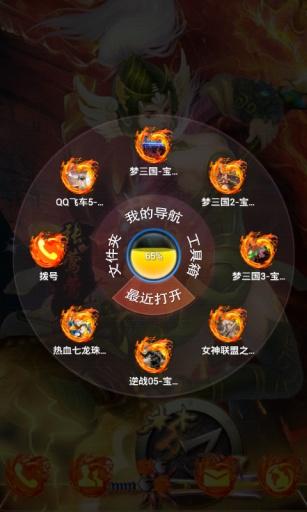 梦三国3-宝软3D主题|玩工具App免費|玩APPs
