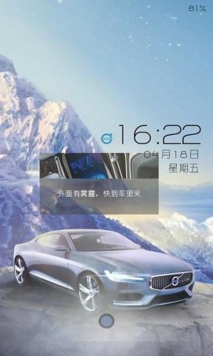 Concept Coupe-锁屏精灵