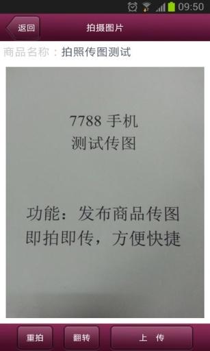 7788佩饰 購物 App-癮科技App