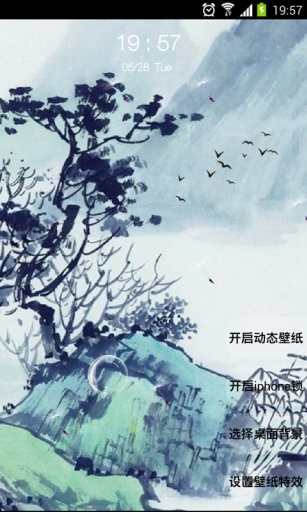 中国风动态壁纸锁屏