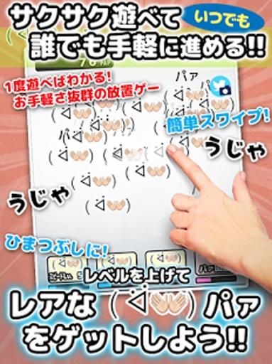 パァ 〜話題の顔文字が放置ゲームアプリに!〜