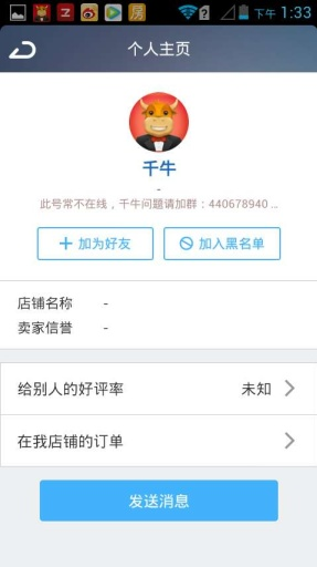 玩生產應用App|千牛免費|APP試玩