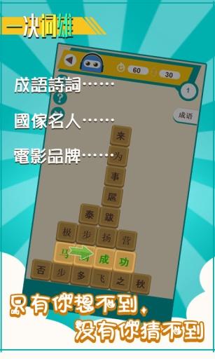 一决词雄 益智 App-愛順發玩APP