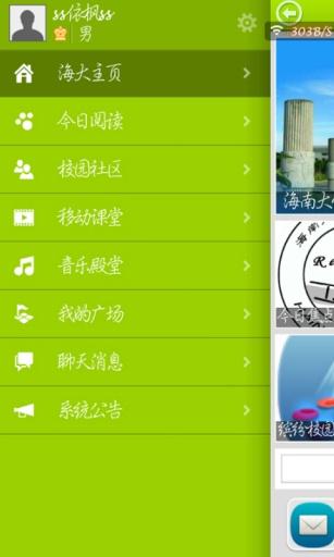 玩免費社交APP 下載海南大学HNU app不用錢 硬是要APP