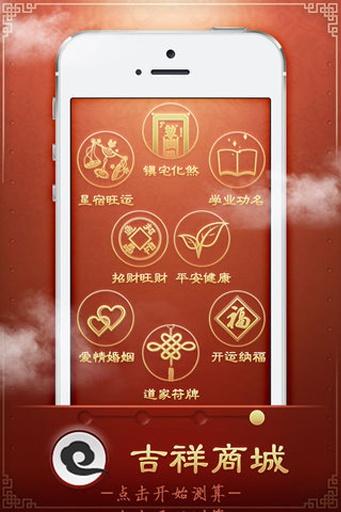 算命大师-祥和风水 生活 App-癮科技App