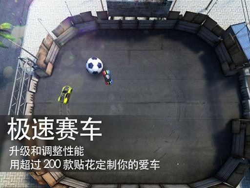 足球拉力赛2截图3