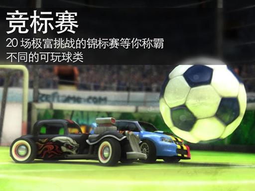 足球拉力赛2截图4
