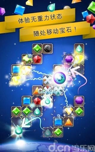 宝石星系截图1