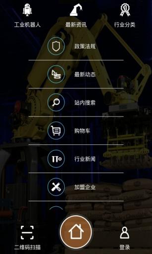 玩免費購物APP|下載工业机器人 app不用錢|硬是要APP