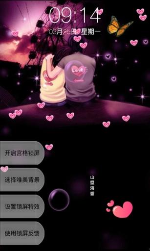LOVE主题九宫格锁屏