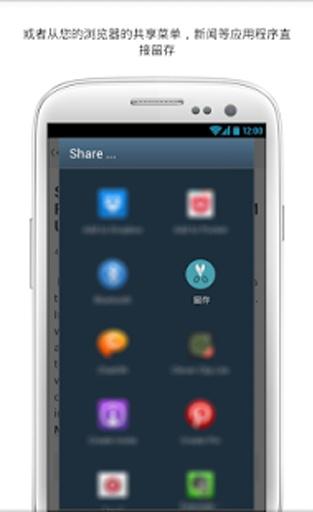 玩免費工具APP|下載捕捉网页截图剪 app不用錢|硬是要APP