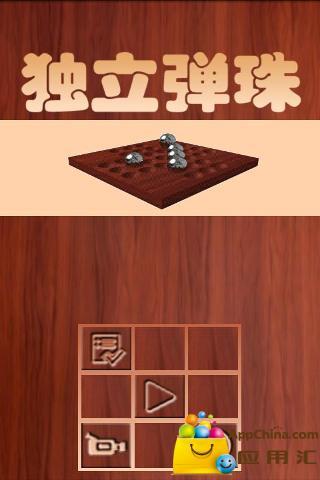 独立弹珠|玩益智App免費|玩APPs