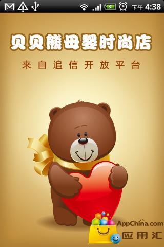 贝贝熊母婴时尚店