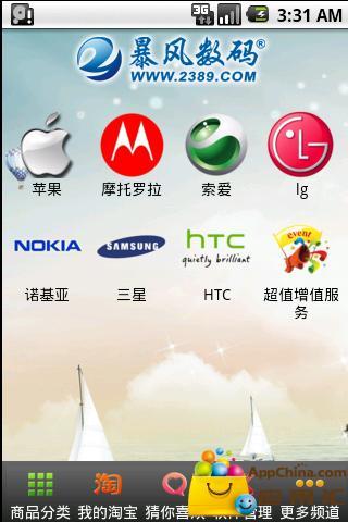 Android/iOS APP:暴風影音APK 下載( Baofeng APK ),免費 ...