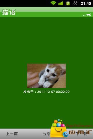 玩生活App|猫语免費|APP試玩