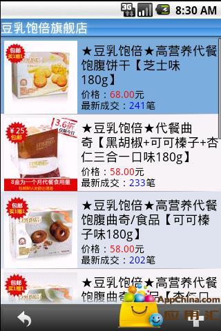 【免費購物App】瘦身魔方-APP點子