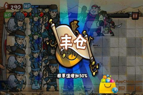 兵临城下(体验版)|玩策略App免費|玩APPs