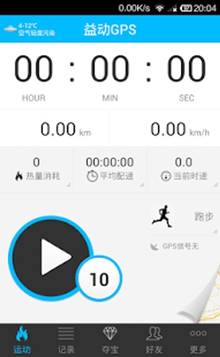 益动GPS截图0