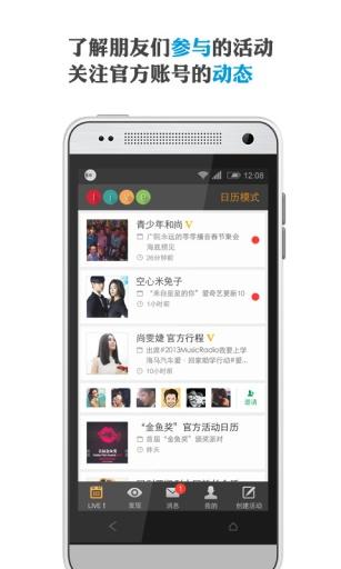 玩免費生活APP|下載来福 – 发现精彩活动 app不用錢|硬是要APP