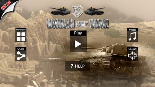 城市的 坦克 战争