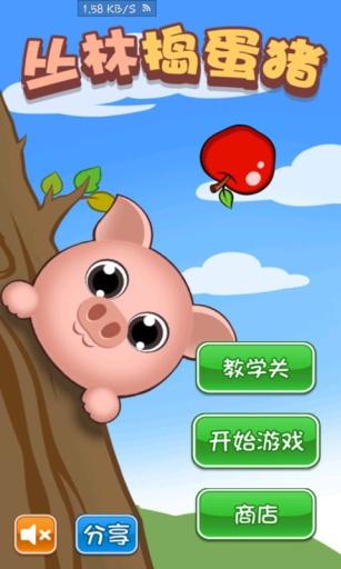 丛林捣蛋猪