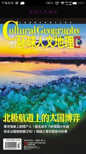 环球人文地理 書籍 App-愛順發玩APP