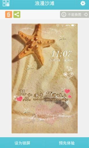 浪漫沙滩动态壁纸锁屏