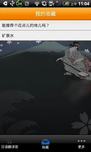 玩生活App|日语翻译官免費|APP試玩