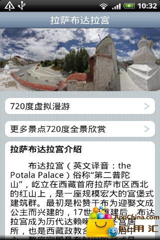 360 720 全景游西藏