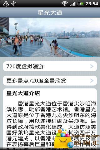 360 720 全景游香港
