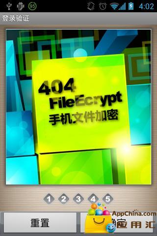 404文件加密截图3
