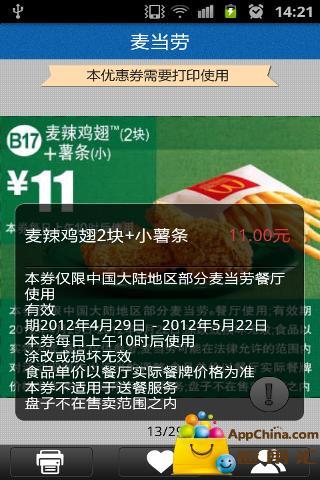 麦当劳肯德基优惠券(灵客风优惠券)截图1