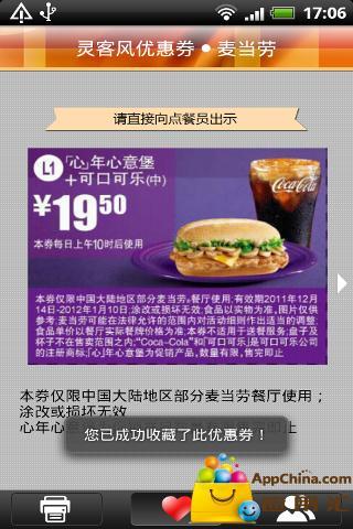 麦当劳肯德基优惠券(灵客风优惠券)截图4