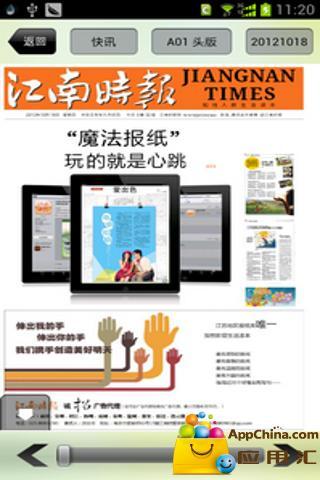 闻道 新闻生活网报平台|玩書籍App免費|玩APPs