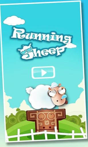 小羊快跑截图0