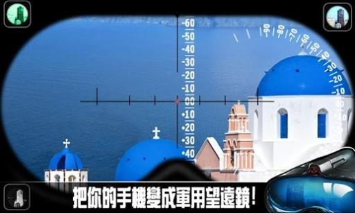 军用望远镜及夜视仪截图8