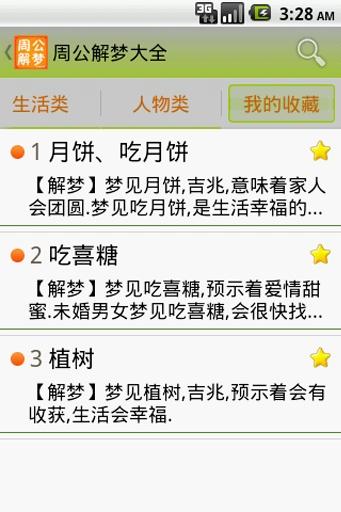 免費下載生活APP|周公解梦大全 app開箱文|APP開箱王