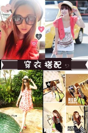 【免費生活App】穿衣搭配-APP點子