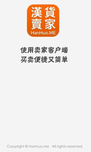 漢货卖家 購物 App-癮科技App