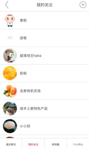 漢货卖家 購物 App-愛順發玩APP