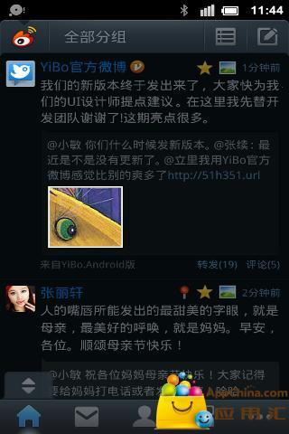 YiBo微博客户端 夜间模式皮肤