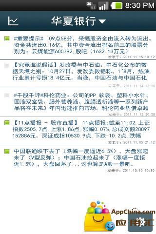 联信app - 電腦王阿達的3C胡言亂語