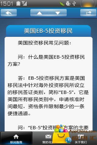 移民指南 新聞 App-愛順發玩APP