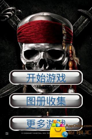 加勒比海盗拼图截图0