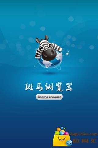 斑马浏览器截图1