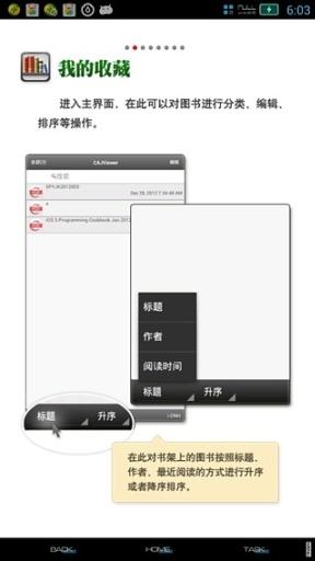 CAJViewer 知网期刊论文阅读器