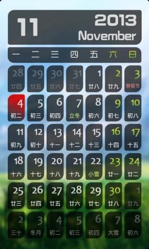 YunTech行事曆專區 Calendar